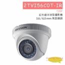 2TVI56C0T-IR 紅外線半球型攝影機