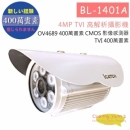 BL-1401A 4MP TVI 高解析攝影機 HD-TVI高清攝影機