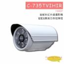 C-735TVIHIR 高解析紅外線攝影機