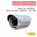 LASER-709 雷射紅外線小管型攝影機