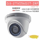 DS-2TVI56D1T-IRP 紅外線半球型攝影機