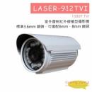 LASER-912TVI 室外雷射紅外線槍型攝影機