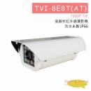 TVI-8E8T(AT) 高解析紅外線攝影機