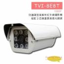 TVI-8E8T 防護罩型高解析紅外線攝影機