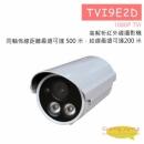 TVI9E2D 高解析紅外線攝影機