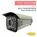 TVI-10Y22W 雷射紅外線車牌專用攝影機
