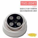 TVI-204T 高解析紅外線半球攝影機
