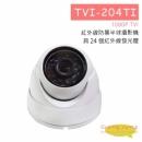 TVI-204TI 紅外線防暴半球攝影機