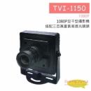 TVI-1150 豆干型攝影機