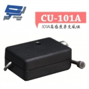 CU-101A 高感度麥克風組