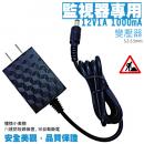 DC12V1A 電源帶燈 12V1000mA 監控通用電源 5.2-5.5mm 監視器攝影機變壓器