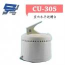 CU-305 / 室內水平迴轉台