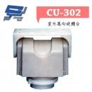 CU-302 / 室外萬向迴轉台