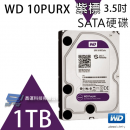 WD10PURX 紫標 1TB 3.5吋監控系統硬碟