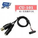 CU-101 超小型監聽麥克風