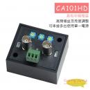 CA101HD 主動式同軸訊號放大器傳輸