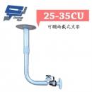 25-35CU/ 可調兩截式支架
