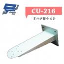 CU-216/ 戶外旋轉台支架
