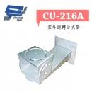 CU-216A/ 戶外旋轉台支架