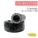OA-M1S37CM HD-AHD (1080P) 高清水下50米紅外線攝影機