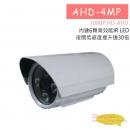 AHD-4MP HD-AHD (1080P) 高清室外紅外線彩色攝影機