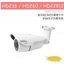 HB236 / HB260 / HB22812 HD-AHD (1080P) 高清國際牌 Panasonic日夜兩用類比2百萬畫素 戶外槍型攝影機