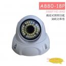 A880-18P HD-AHD (1080P) 白光照明兩段式白光照明攝影機