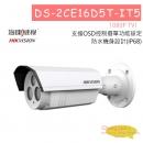 DS-2CE16D5T-IT5 海康威視 HIKVISION-TVI (1080P) 高清TVI HD紅外線戶外管型攝影機