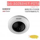 DS-2CC52H1T-FITS 海康威視 HIKVISION-TVI (5MP) 高清紅外線魚眼攝影機
