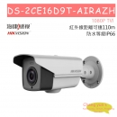DS-2CE16D9T-AIRAZH 海康威視 HIKVISION-TVI (1080P) 高清WDR電動變焦槍型攝影機