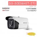 DS-2CE16H1T-IT1 海康威視 HIKVISION-TVI (5MP) 高清紅外線槍型攝影機