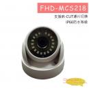 FHD-MCS218 四合一攝影機1080P 高解析紅外線微晶攝影機 (半球)