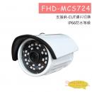 FHD-MCS724 四合一攝影機1080P 高解析紅外線微晶攝影機