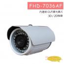 FHD-7036AF 四合一攝影機1080P HD電動鏡頭/自動對焦紅外線攝影機