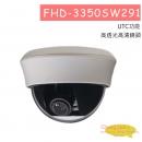 FHD-3350SW291 四合一攝影機1080P 高解析球型攝影機