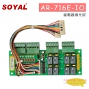 SOYAL AR-716E-IO 繼電器擴充版