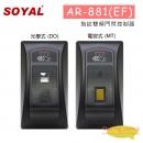 SOYAL AR-881(EF)指紋型門禁控制器