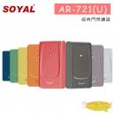 SOYAL AR-721(U) 經典門禁讀頭