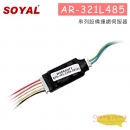 AR-321L485 TTL/RS485轉換器 (適用H系列卡機)