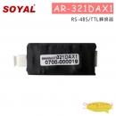 AR-321DAX1 RS-485/TTL轉換器
