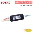 SOYAL AR-725L485 TTL/RS485轉換器