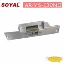 SOYAL AR-YS-130NO 標準型陰極鎖