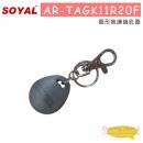 SOYAL AR-TAGK11R20F 圓形唯讀鑰匙圈