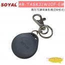 SOYAL AR-TAGK31W20F-EM 圓形可讀寫鑰匙圈(EM格式)