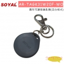 SOYAL AR-TAGK31W20F-WO 圓形可讀寫鑰匙圈(空白格式)