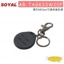 SOYAL AR-TAGK33W20F 圓形Mifare可讀寫鑰匙圈