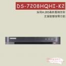 DS-7208HQHI-K2 海康威視 HIKVISION-XVR(5MP) H.265 專用錄影主機