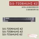 DS-7208HUHI-K2海康威視 HIKVISION-XVR(5MP) H.265 專用錄影主機