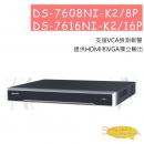 DS-7608NI-K2/8P / DS-7616NI-K2/16P 8 / 16 CH H.265 POE NVR海康威視 HIKVISION NVR 網路主機 7600 系列