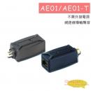 AE01/AE01-T被動式聲音雙絞線延長器
